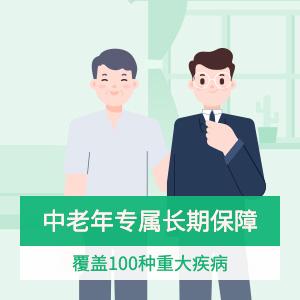 中华新生活多倍重大疾病保险