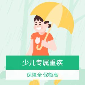 北京人寿大黄蜂5号少儿重疾险