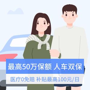 京东安联-境内自驾旅行险计划二