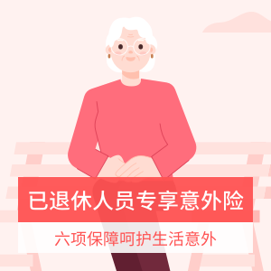 老人乐老人意外险(81-90岁)