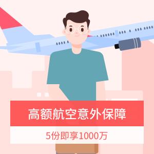 航空意外伤害保险