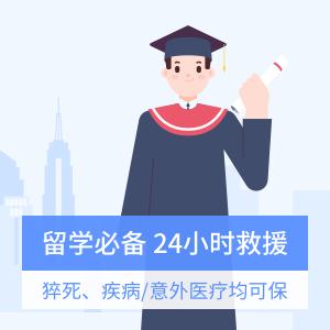 京东安联-留学险计划一