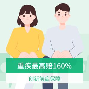 康惠保(旗舰版2.0)重大疾病保险