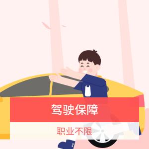 平安驾驶人意外险实惠型 含人身救援