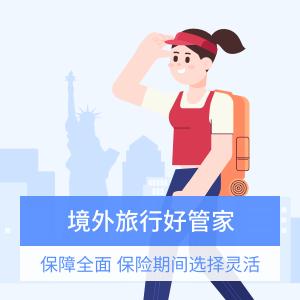 新一站境外商旅险计划A