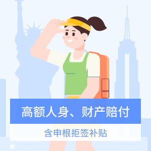 京东安联-境外旅行险1年期