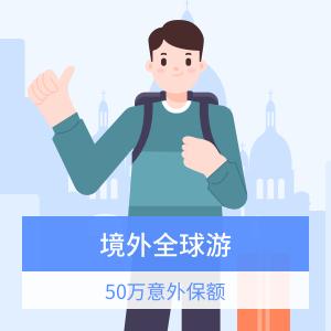 京东安联-全球旅行险短期计划