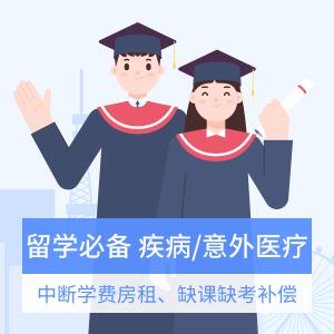 京东安联-留学险计划三