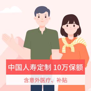 中國人壽-綜合意外險計劃2