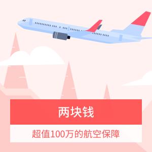 新一站单次航空意外险