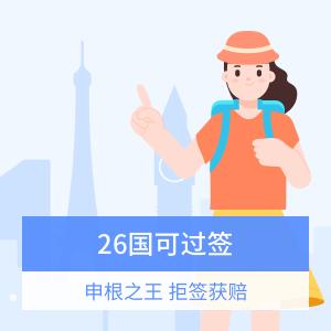 京东安联-欧洲申根签证险珍珠计划