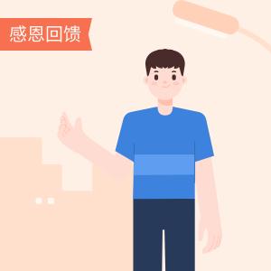 京东安联臻爱医疗保险(感恩版)-基本计划