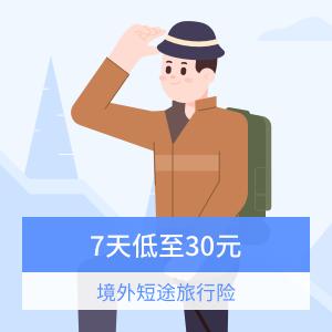 京东安联-东南亚短途旅行险