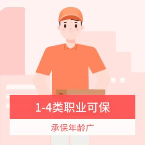 新一站综合意外险(1-4类职业可保)